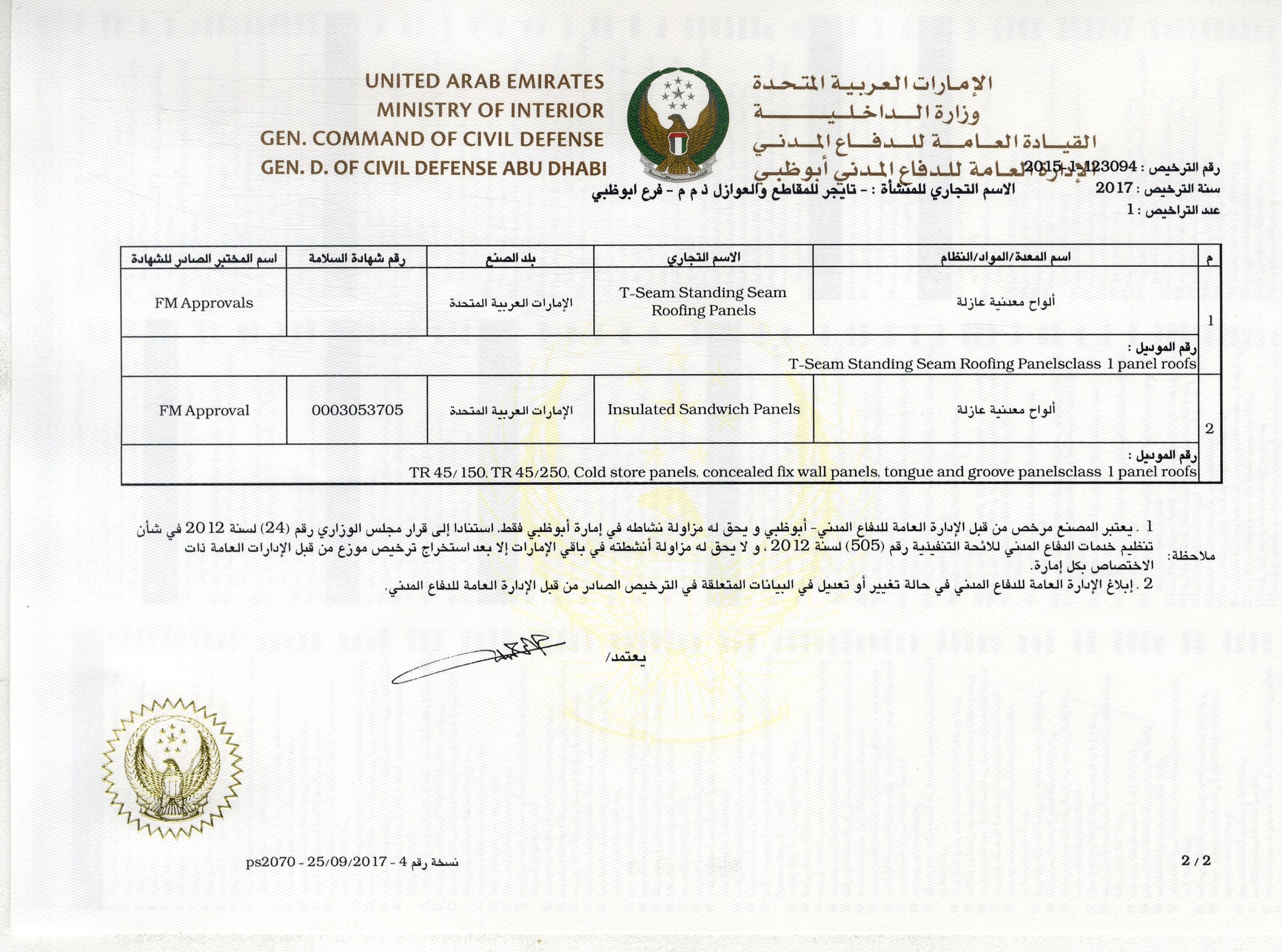 Abu Dhabi Civil Defense Approval
